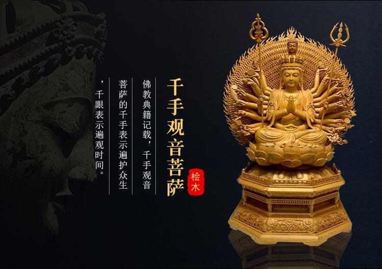 1I805001 Detail Thousand Hand Guan Yin Wooden (1)