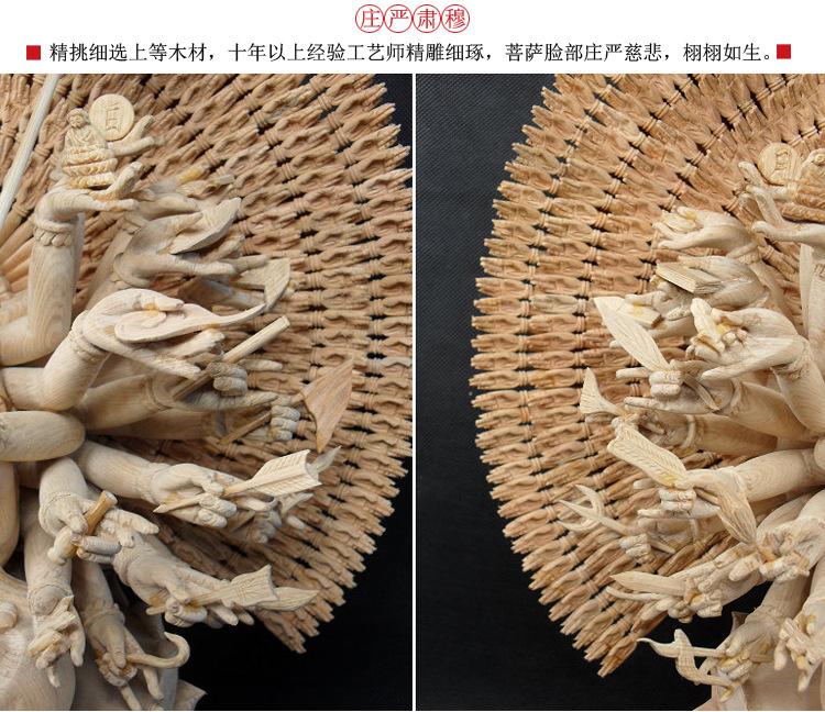 1I805001 Detail Thousand Hand Guan Yin Wooden (17)