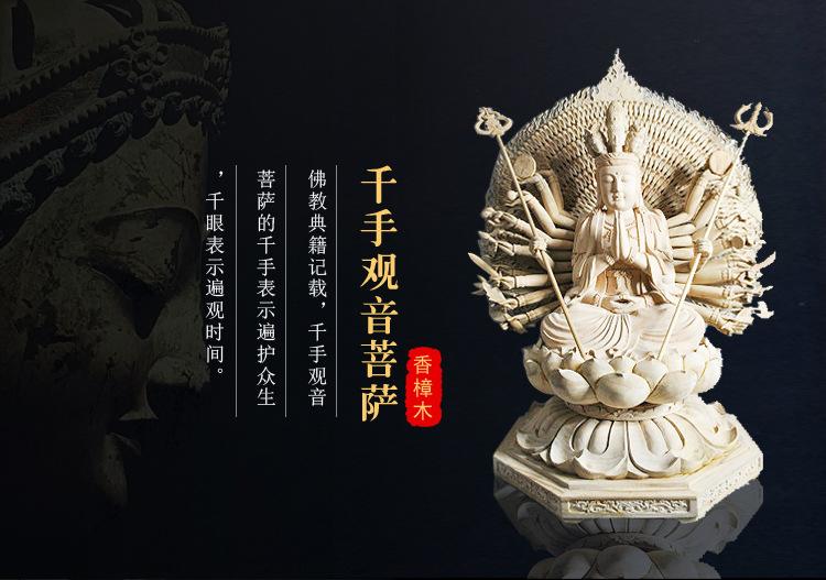 1I805001 Detail Thousand Hand Guan Yin Wooden (2)