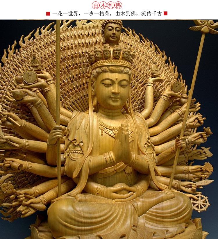1I805001 Detail Thousand Hand Guan Yin Wooden (20)