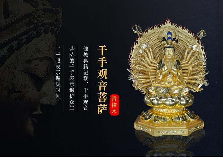 1I805001 Detail Thousand Hand Guan Yin Wooden (3)