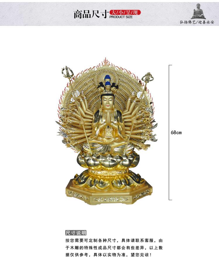 1I805001 Detail Thousand Hand Guan Yin Wooden (4)