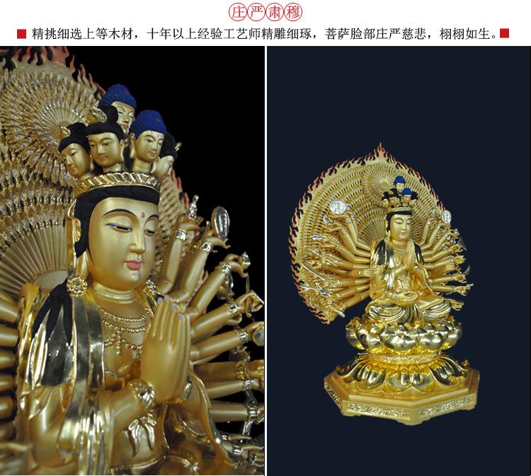 1I805001 Detail Thousand Hand Guan Yin Wooden (9)