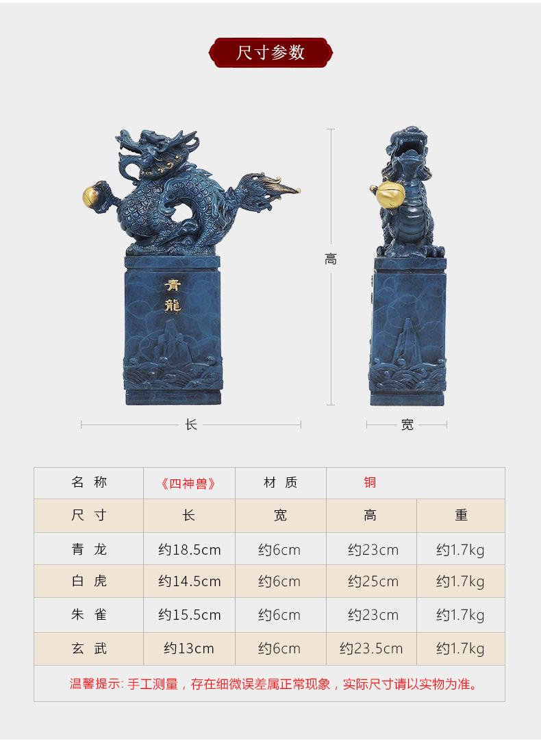 1I829001 Feng Shui Products Wholesaler (27)