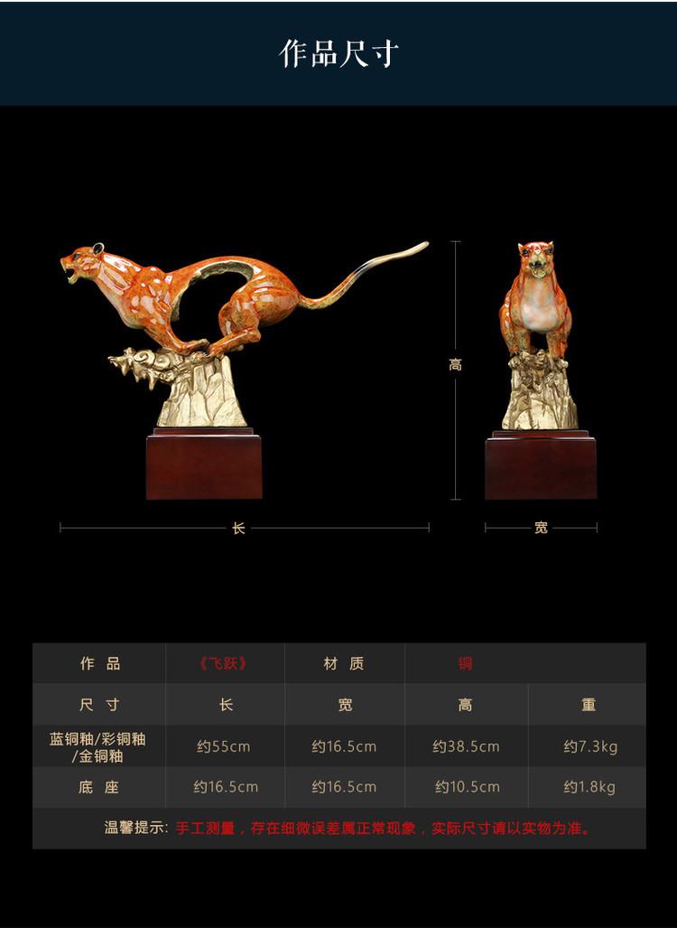 1I904060 Feng Shui Leopard Statue Brass (25)