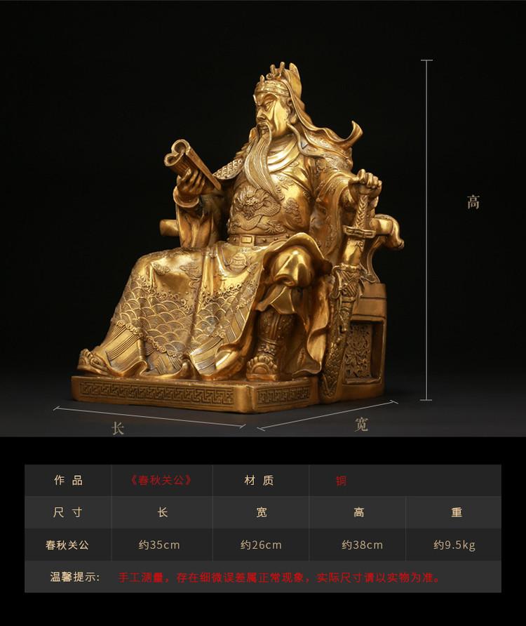 1I904062 Guan Gong Statue Cheap Sale (7)