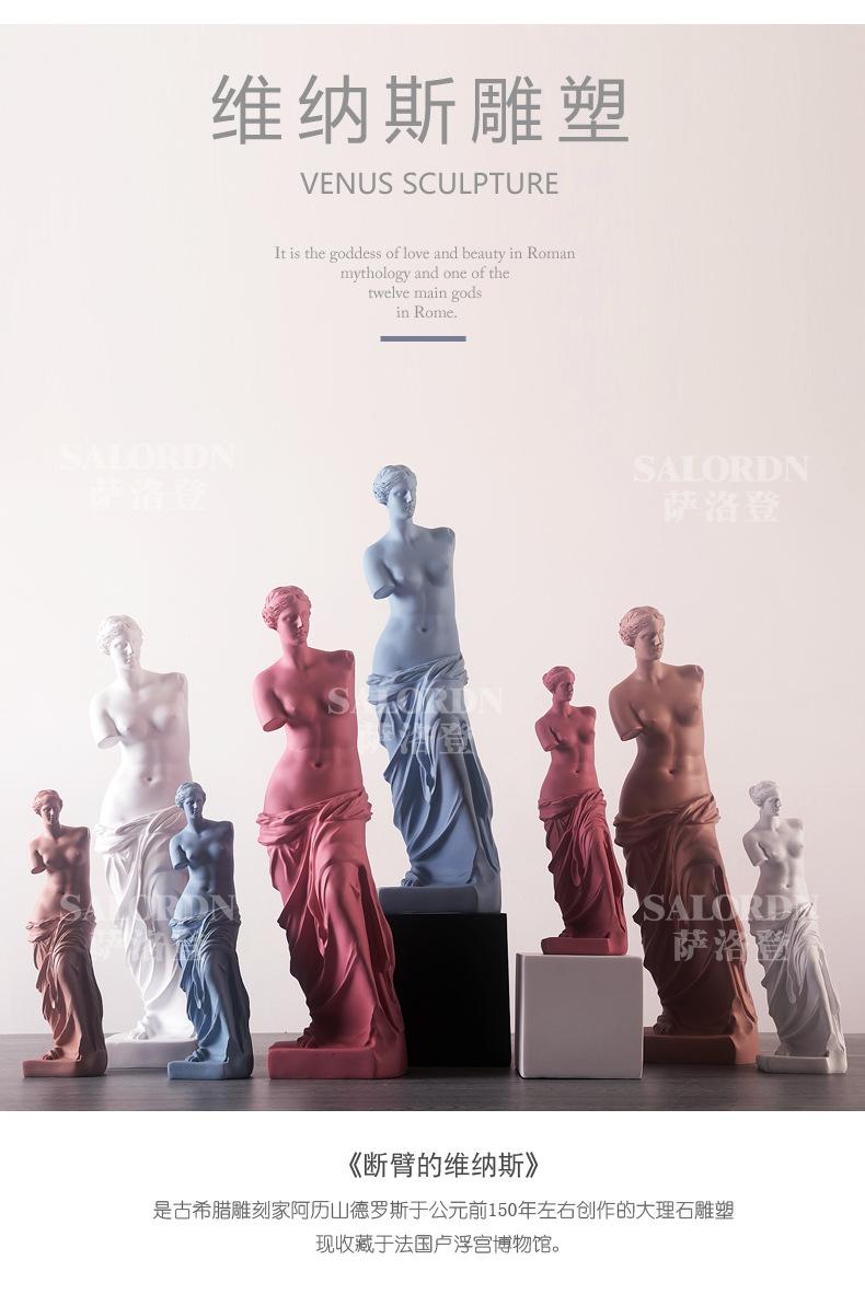 1J910001 Venus Statues (6)