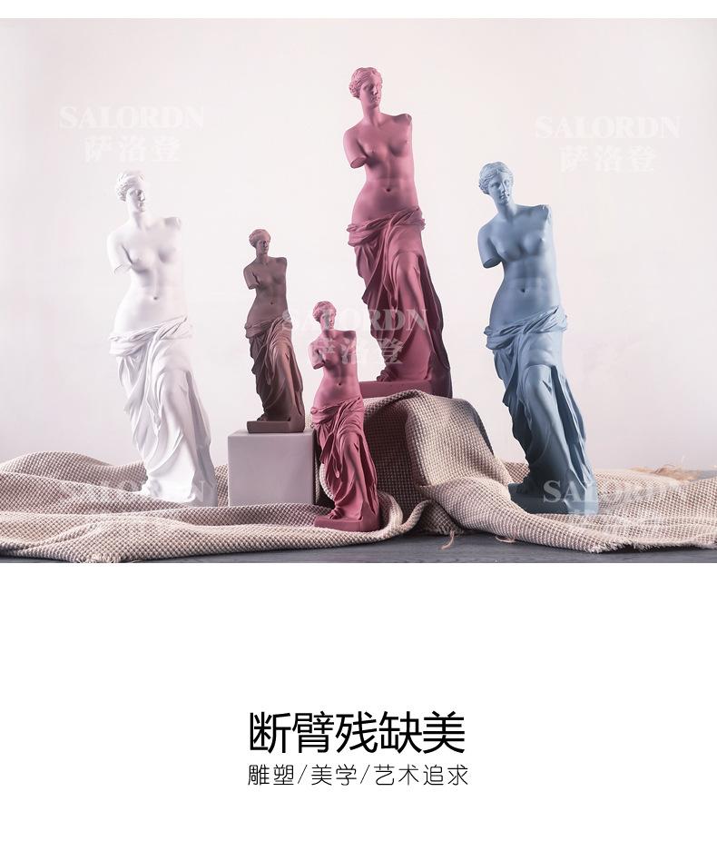 1J910001 Venus Statues (7)