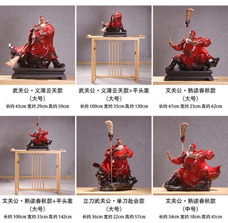 Guan Gong Statue Guan Yu Kwan Kong (3)