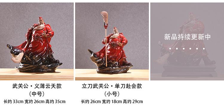 Guan Gong Statue Guan Yu Kwan Kong (4)