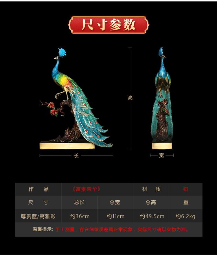 1I904025 peacock statue home goods detail (15)