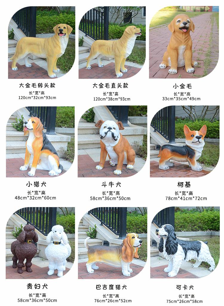 Fiberglass Dog Statues (4)