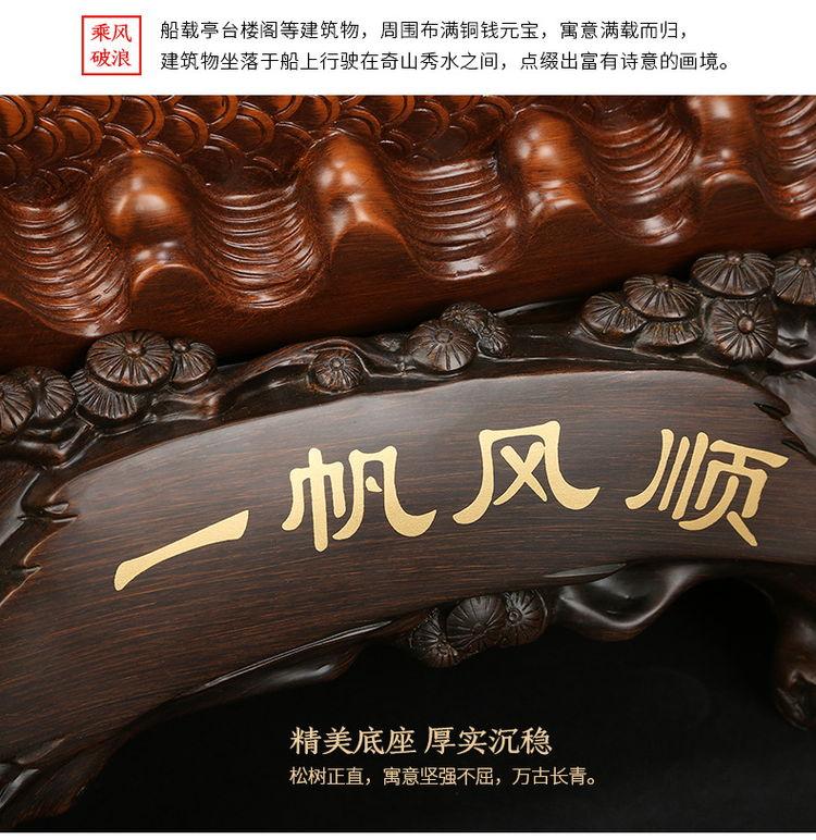 1I904037 Feng Shui Dragon Boat Direction (27)