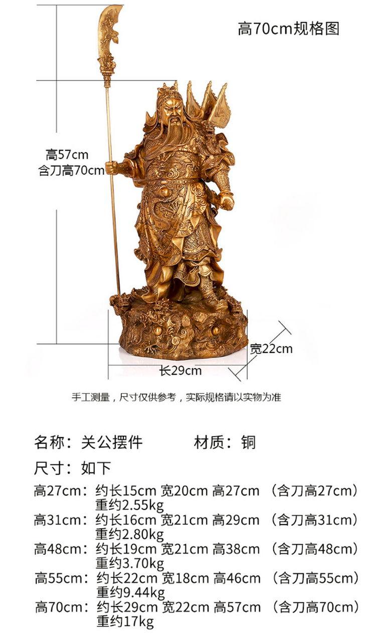 1I904055 General Kwan Statue Feng Shui (5)