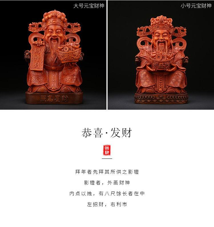1I904056 Tsai Shen Yeh God Of Wealth (13)
