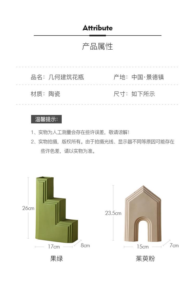 1JC21027 Geometry Vase China Maker (11)