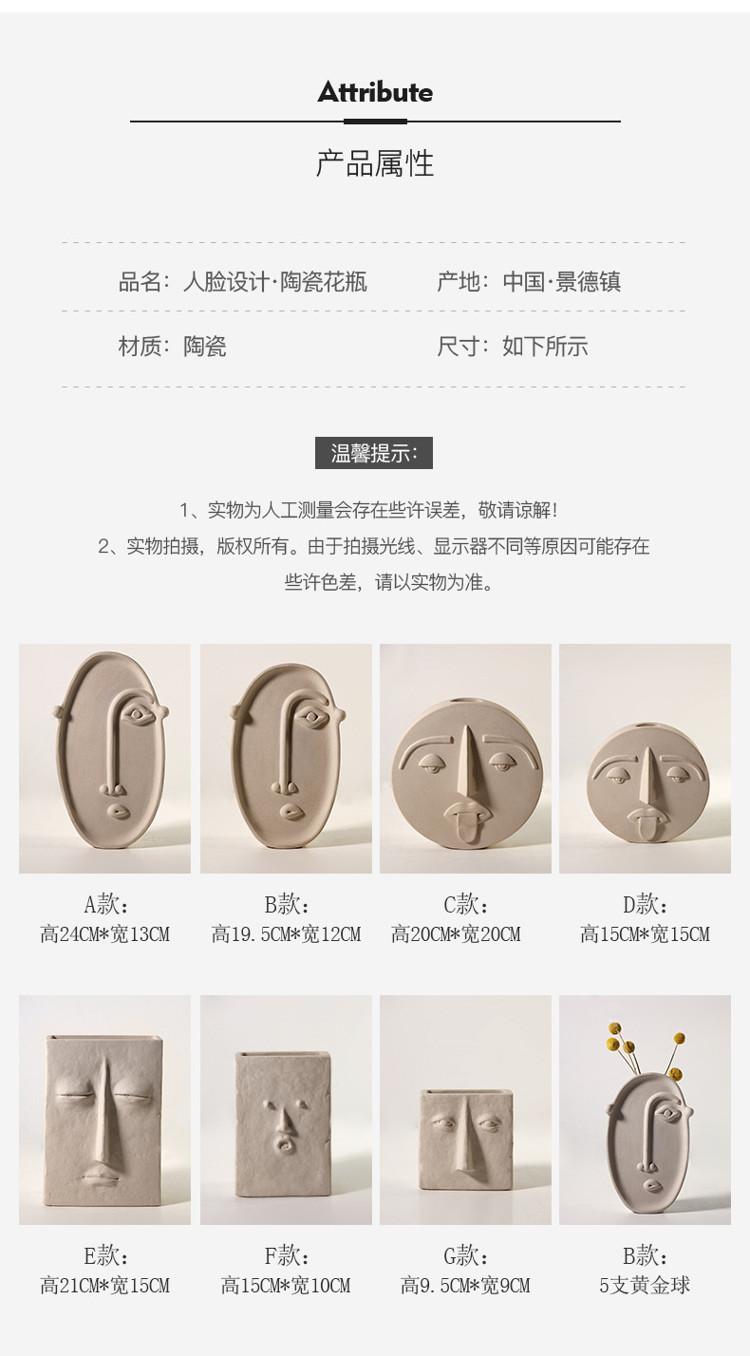 1JC21041 Ceramic Face Vase Online Sale (8)