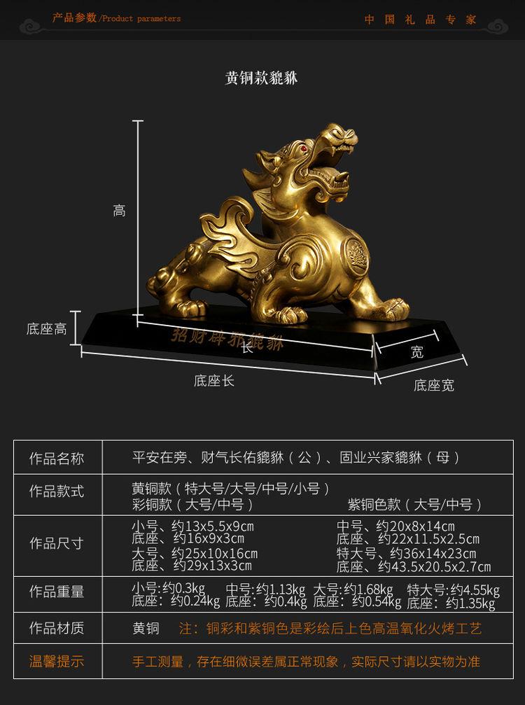 1JB18019 Pixiu Pi Yao Statue Sale (16)