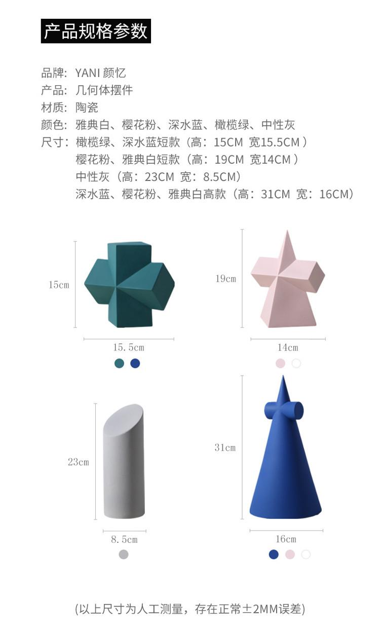 1JC21001 Desktop Ornament Gypsum Geometric Model (15)